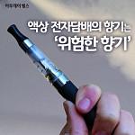 [이투데이 헬스] 액상 전자담배의 향기는 '위험한 향기'