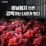 [카드뉴스 팡팡] 비닐봉지 쓰면 감옥가는 나라가 있다