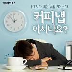 [이투데이 헬스] 커피보다, 혹은 낮잠보다 낫다! 커피냅 아시나요?