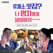 [카드뉴스 팡팡] 휴게소 맛집? 나 영자에게 물어봐용~~~