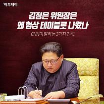 [카드뉴스 팡팡] 김정은 위원장은 왜 협상 테이블로 나왔나