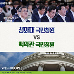 [카드뉴스 팡팡] 청와대 국민청원 vs 백악관 국민청원