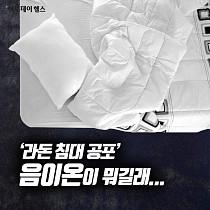 [이투데이 헬스] '라돈 침대 공포' 음이온이 뭐길래...