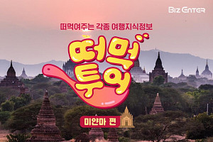 [비즈카드] '배틀트립' 소진X신아영, 미얀마 투어 '먹고 또 먹고'