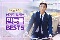 [비즈카드] 박형식, 노래+연기 일품인 만능 아이돌
