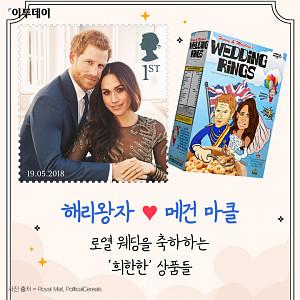 [카드뉴스 팡팡] 해리왕자 ♥ 메건 마클 로열 웨딩을 축하하는 '희한한' 상품들