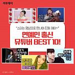 """[카드뉴스 팡팡] """"스타는 영상으로 만나야 진짜 재미~""""  연예인 출신 유튜버 BEST 10!"""
