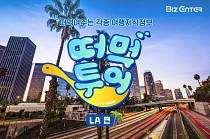 [비즈카드] '짠내투어' 박나래 표 美 LA 투어 '먹고 즐기고'