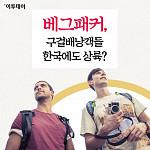[카드뉴스 팡팡] 베그패커, 구걸배낭객들 한국에도 상륙?