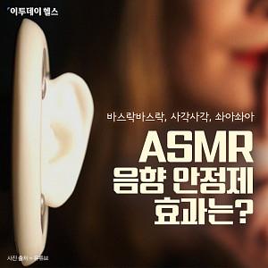 [이투데이 헬스] ASMR 음향 안정제 효과는?