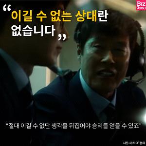 """[러시아월드컵] 레전드 가라사대 """"뒤집어버려!"""""""