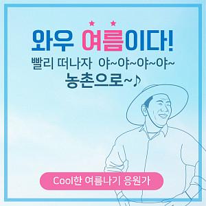 [카드뉴스] 와우 여름이다! 빨리 떠나자 농촌으로~♪ Cool한 여름나기 응원가