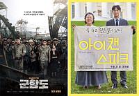 '추석 연휴 TV 특선영화' 24일 지상파·종편 방송 편성표는?…강철비·...