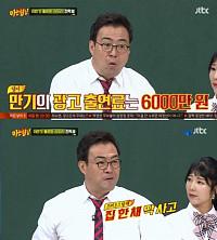 """'아는형님' 이만기, 천하장사 시절 연봉 1억 """"맨션 35평에 3000만..."""