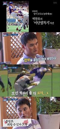 """'빅픽처 패밀리' 박찬호, 이단옆차기 사건 후 협박당해 """"총 쏘겠다는 사..."""