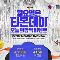 [꿀할인#꿀이벤] 티몬데이·요기요·커피빈 체리블라썸·유니클로·아리따움– 4월 15일