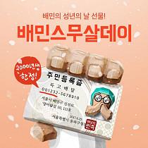 [꿀할인#꿀이벤] 배달의민족·아리따움·에뛰드하우스·버거킹·써브웨이 – 5월 20일
