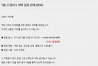 오늘(22일) 롤 점검 조기 종료…업데이트 내용은?