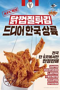 [꿀신상#꿀잇템] KFC 닭껍질 튀김·이디야커피·배스킨라빈스X토이 스토리4·유니클로·KT&G – 6월 19일