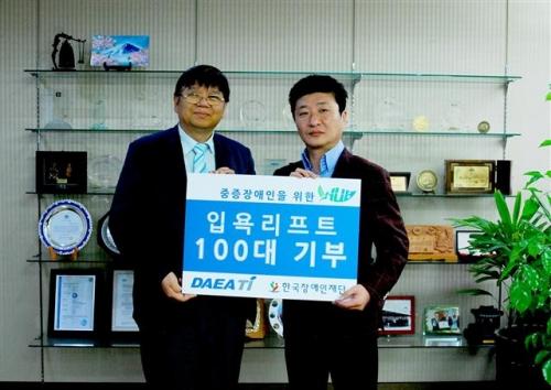 한국장애인재단, 대아티아이로부터 의료용 복지용품 전달 받아 의 관련 사진