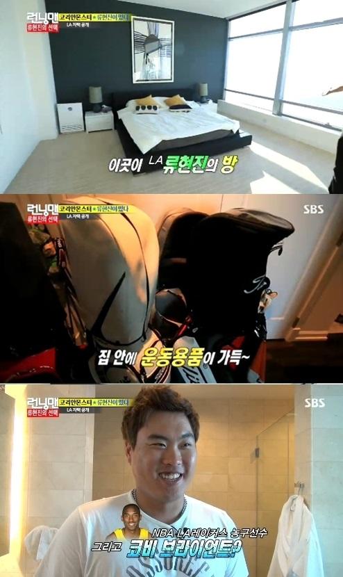 '런닝맨' 류현진, LA집 공개…깔끔한 화이트톤+운동용품 가득