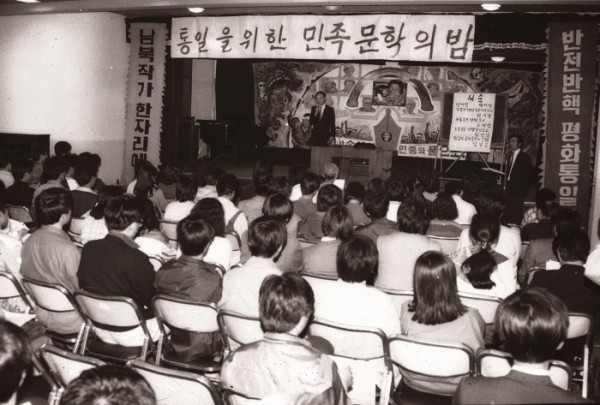 ▲1989년 4월 27일 민족문학작가회의 사무국장 시절 여성백인회관에서 열린 통일을 위한 민족문학의 밤