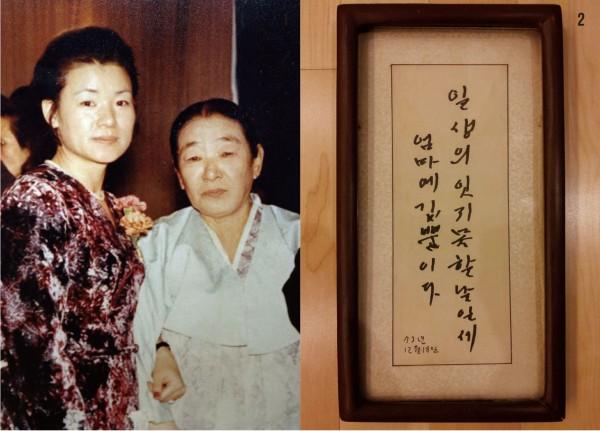 ▲1. 1973년 신달자의 첫 시집 출판 기념회에서 신달자(왼쪽)와 어머니 故김복련씨.  2. 출판기념회에 김남조, 박목월 시인 등 내로라하는 시인들이 참석하자 어머니가 방명록에 남긴 글. 그녀가 얼마나 기분이 좋았는지 느껴진다. '일생의 잇지 못할 날일세. 엄마에 깁뿜이다.'