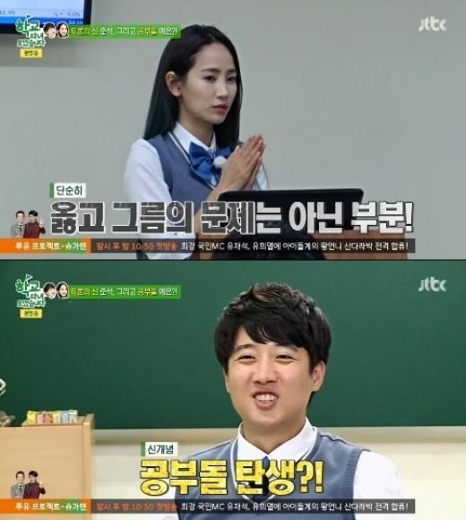 (출처=JTBC 학교 다녀오겠습니다)