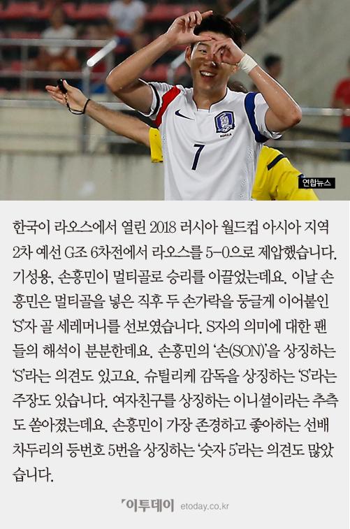 카드뉴스 '멀티골' 손흥민 'S 세레머니' 의미는… 슈 ...