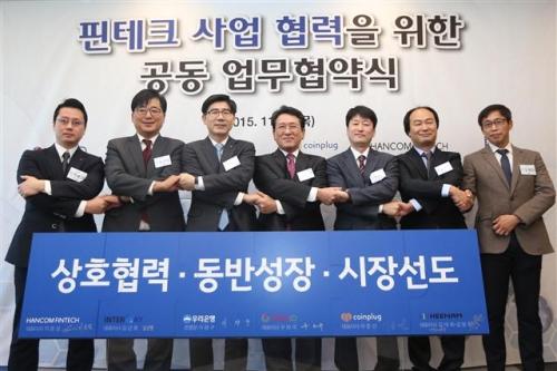 ▲우리은행은 지난달 서울 중구 본점에서 5개 핀테크 기업과 '핀테크 사업 협력을 위한 공동 업무협약'을 체결했다. (사진=우리은행)