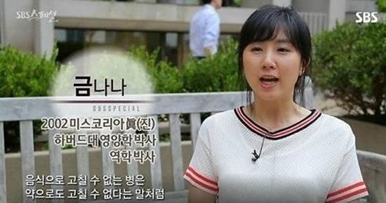 ▲금나나(출처=SBS 'SBS 스페셜' 방송 캡처)
