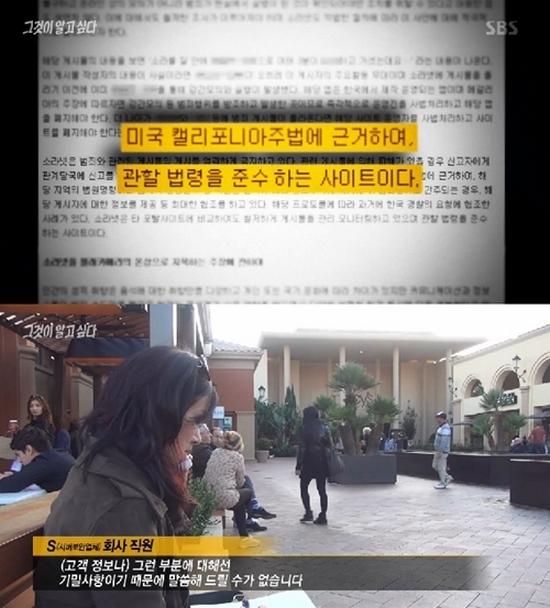 (출처=SBS 그것이 알고싶다 캡처)