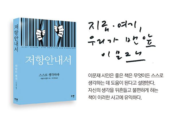 ▲이문재 교수의 추천 도서 <저항 안내서>와 그의 자필 메시지.