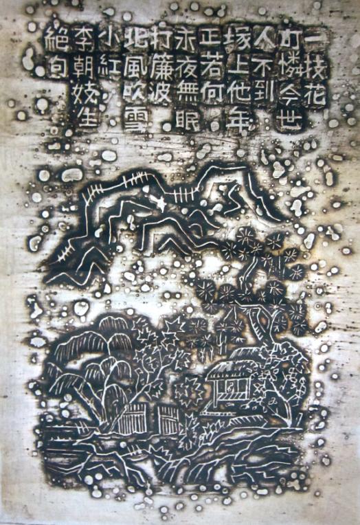 ▲김상유 소홍절구(小紅絶句) 40cm x 28cm 한지에 동판화(에칭). 1975년경.(송유재)