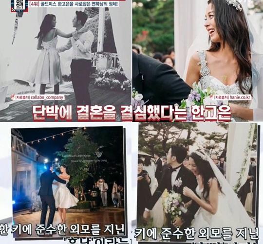 ▲배우 한고은.(출처=tvN '2016 명단공개')