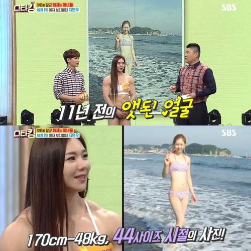 ▲'스타킹' 지연우(출처=KBS 2TV '스타킹' 영상 캡처)