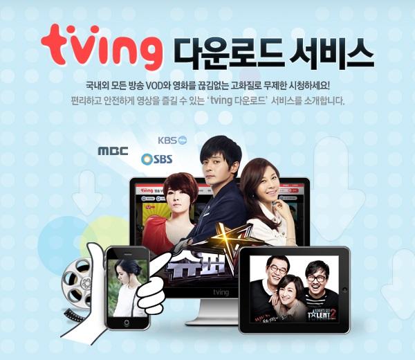 ▲티빙 등 국내 인터넷 기반 동영상 서비스 업체들도 성장세를 보이고 있다.