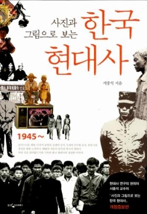 ▲<사진과 그림으로 보는 한국 현대사> 책 표지.