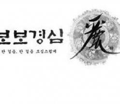 YG, '보보경심:려'로 드라마 제작 사업 출사표