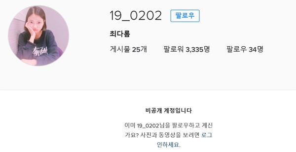 ▲'동상이몽' 현대판 콩쥐로 출연한 최다롬 양이 SNS 계정을 비공개로 전환했다.(사진=인스타그램)