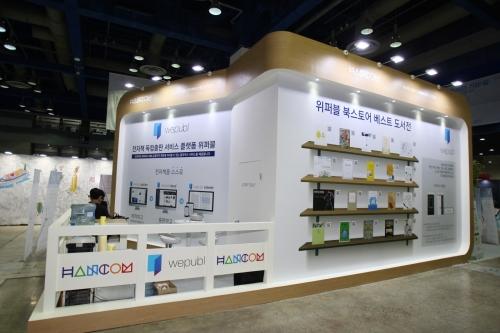 ▲'2016 디지털북페어코리아(Digital Book Fair Korea 2016)' 전시장에 마련된 한글과컴퓨터 '위퍼블' 부스 모습. ( 사진제공=한글과컴퓨터)
