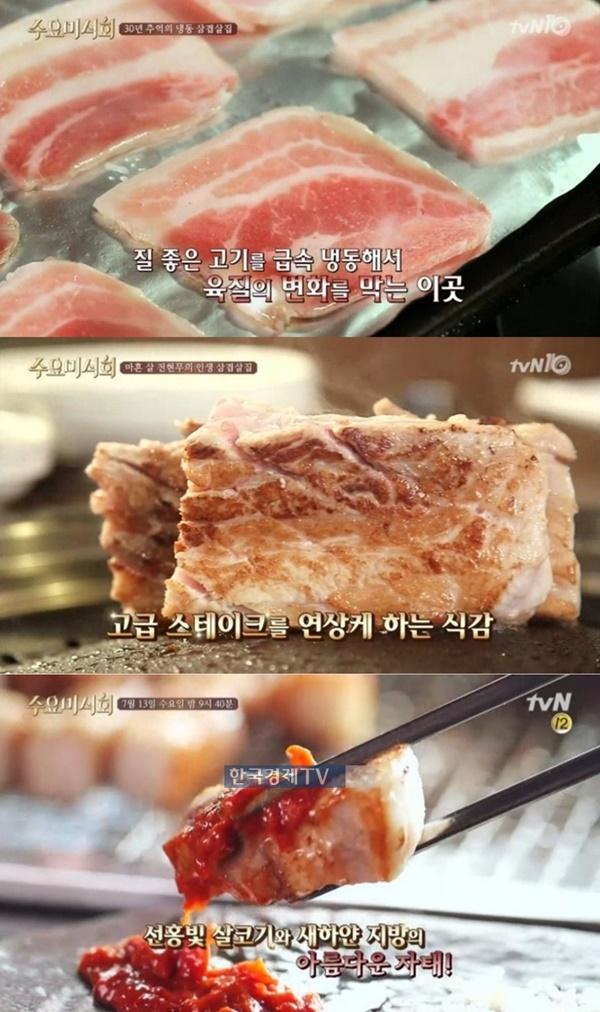 (사진=tvN '수요미식회')