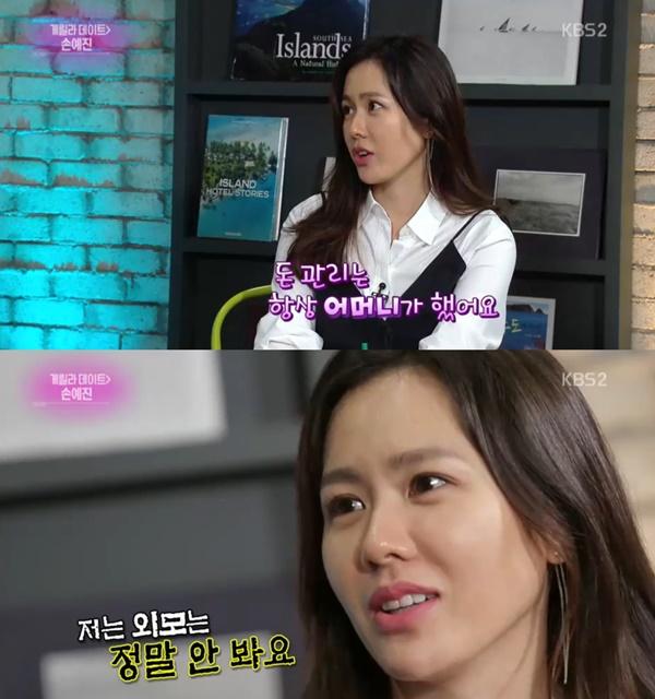(사진=KBS2 '연예가중계')