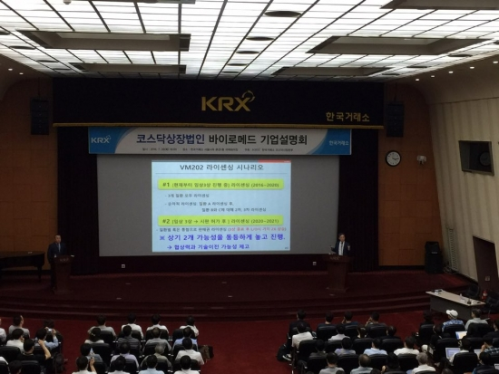 ▲27일 한국거래소에서 열린 바이로메드 기업설명회에서 김선영 교수와 김용수 대표가 회사 비전을 소개하고 있다.