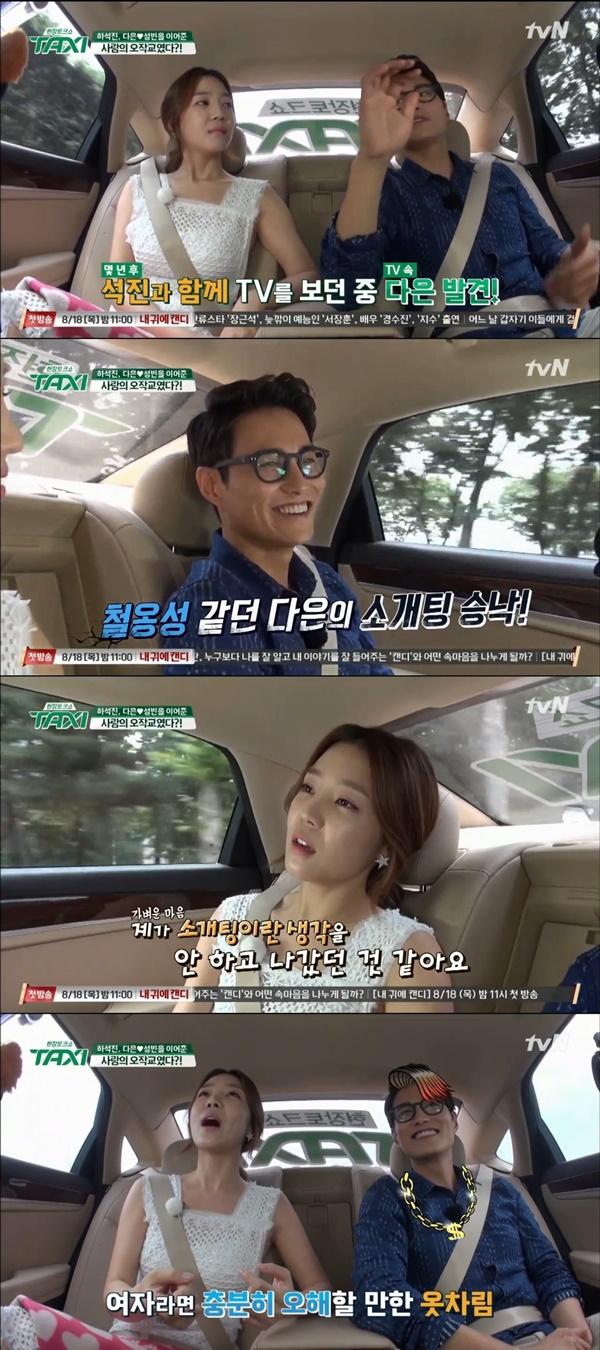 (사진=tvN '현장토크쇼 택시')