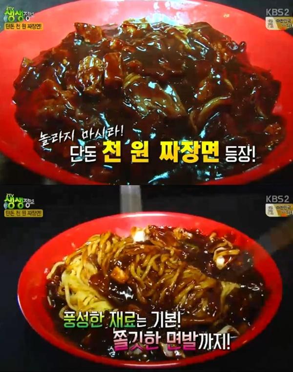 (사진=KBS2 '생생정보')