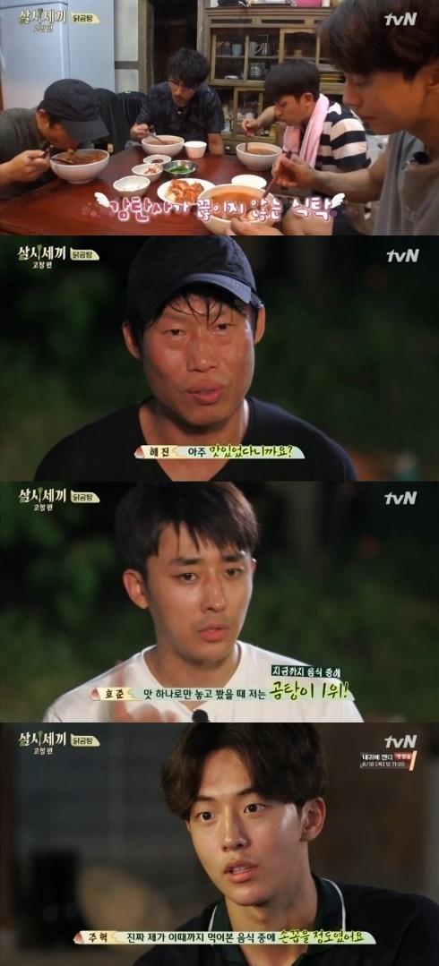 (사진=tvN '삼시세끼')