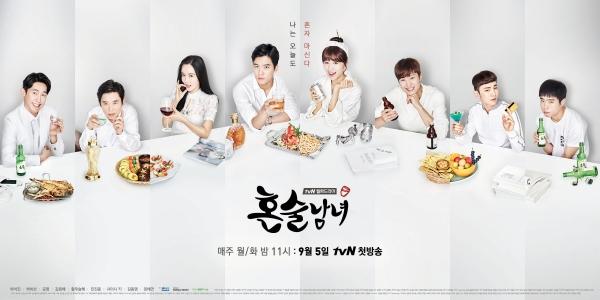 ▲'혼술남녀' 포스터(사진= tvN )