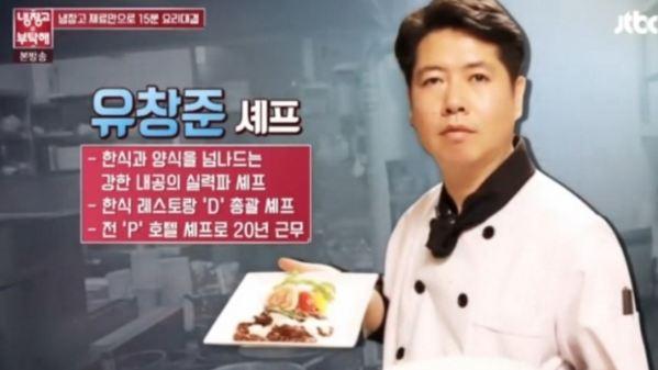 (사진=JTBC '냉장고를 부탁해' 방송화면 캡처)