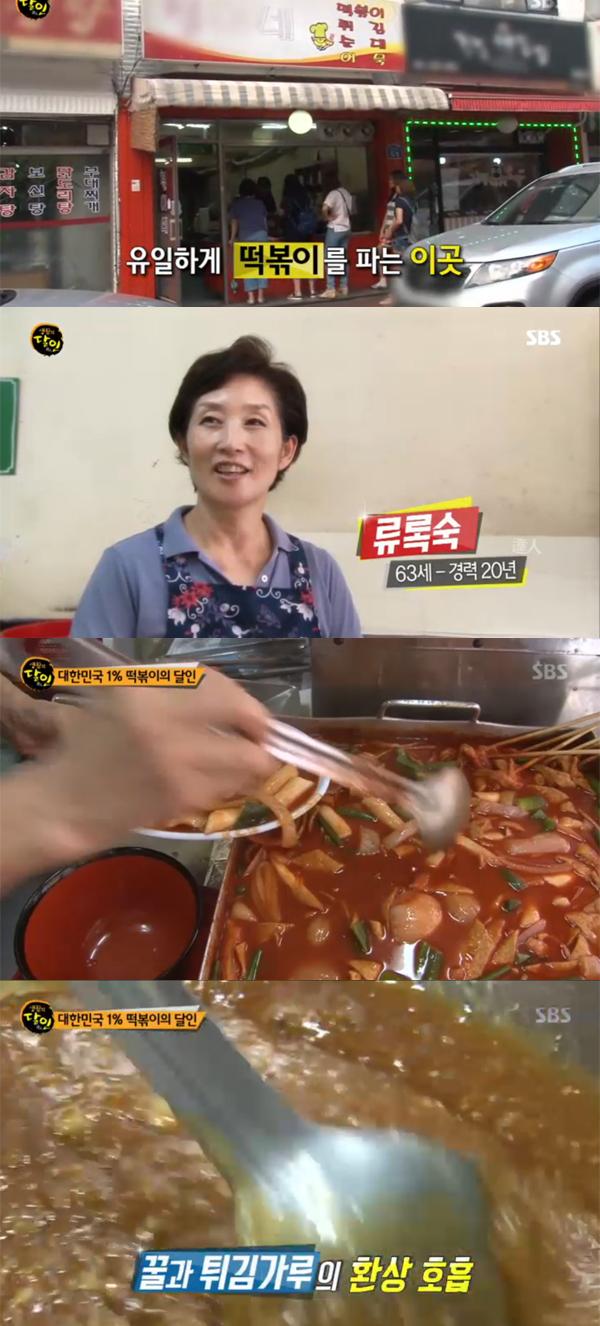 ▲'생활의달인' 떡볶이 달인 류록숙 씨가 소개됐다.(사진=sbs)